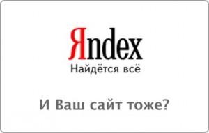 Почему Яндекс не индексирует сайт?