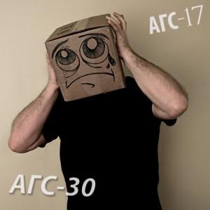 Как НЕ надо бороться с АГC