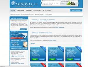 Отзыв о Webhost1.ru